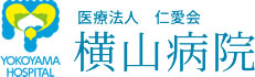 YOKOHAMA HOSPITAL 医療法人 仁愛会 横山病院